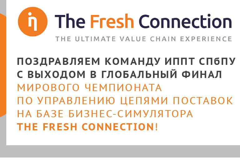 Команда ИППТ СПбПУ вышла в Глобальный финал мирового чемпионата по управлению цепями поставок на базе бизнес-симулятора The Fresh Connection!