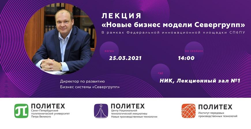 Лекция Александра Колобова «Новые бизнес модели Севергрупп» состоится в Центре НТИ СПбПУ