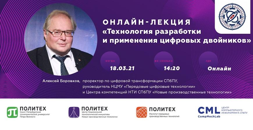 Алексей Боровков выступит с лекцией в рамках XXIII конференции молодых ученых «Навигация и управление движением»