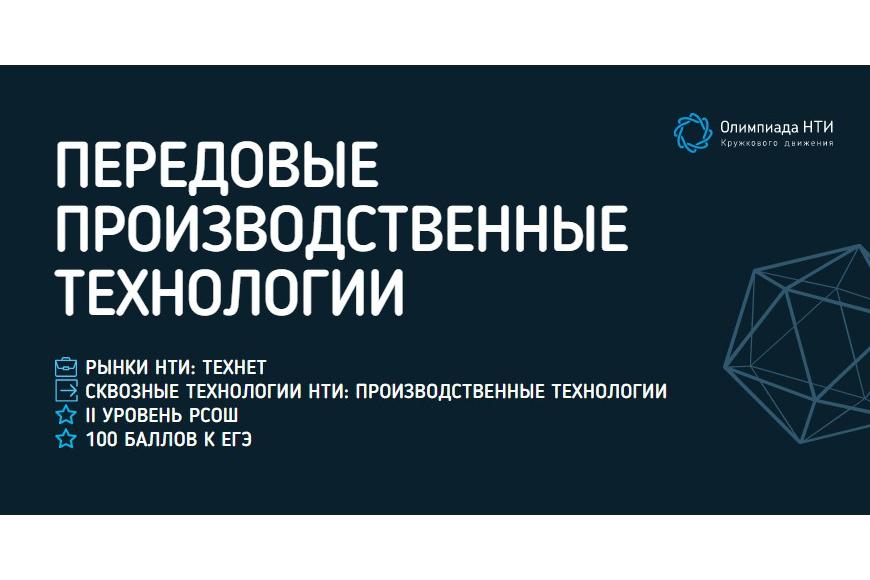 В СПбПУ прошел финал Олимпиады Кружкового движения НТИ «Передовые производственные технологии»