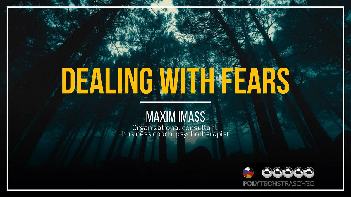 Семинар Максима Имасса на тему «Работа со страхами» в онлайн-формате