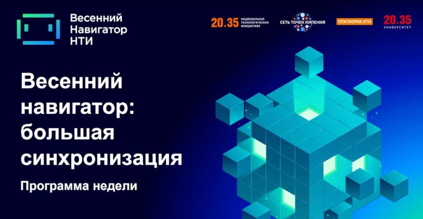 Мероприятия Центра НТИ СПбПУ на «Весеннем навигаторе» НТИ