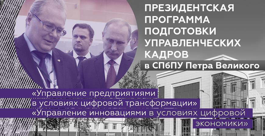 Стартовал новый набор на обучение по Президентской программе подготовки управленческих кадров для организаций и предприятий РФ