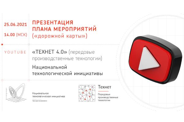 Презентация дорожной карты «Технет 4.0»