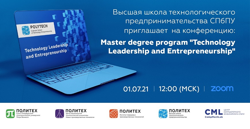 Вебинар о международной магистерской программе ВШТП СПбПУ «Технологическое лидерство и предпринимательство»