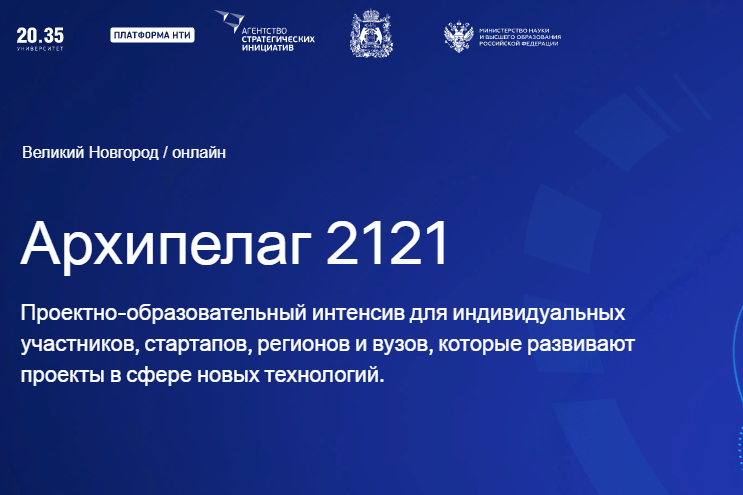 Центр НТИ СПбПУ на Архипелаге 2121
