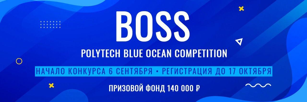 Конкурс предпринимательских идей The Blue Ocean Open Polytech Entrepreneurship Competition