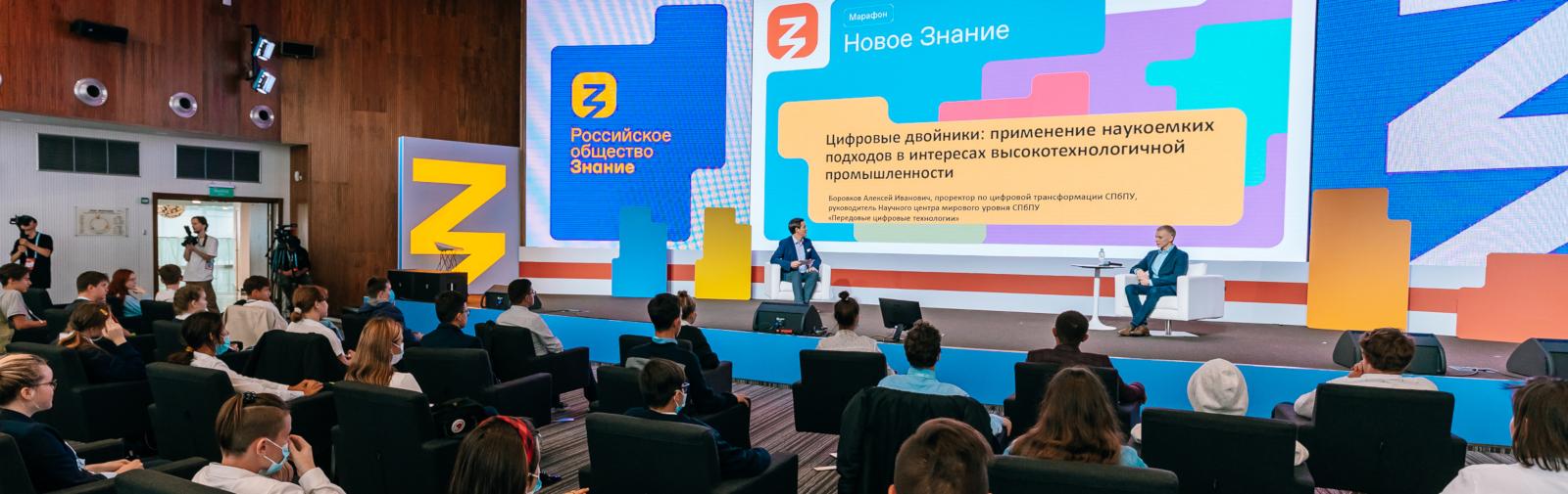 Алексей Боровков и Федор Тарасенко приняли участие в федеральном Просветительском марафоне «Новое знание»