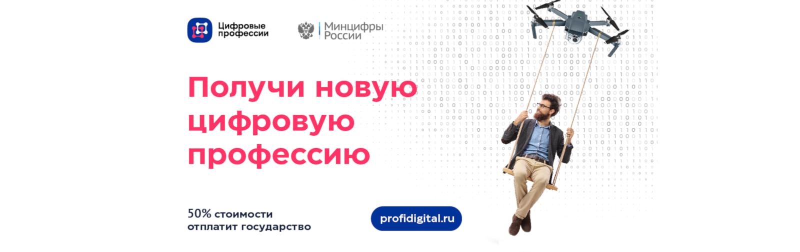 Политех прошел отбор в первой волне на участие в проекте «Цифровые профессии»