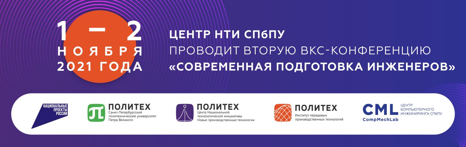 Онлайн-конференция «Современная подготовка инженеров»