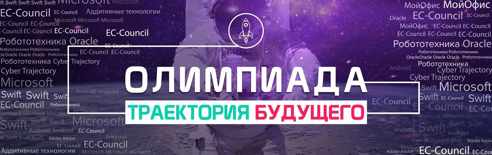Студентка ИППТ СПбПУ стала призером VI международной сертификационной олимпиады «Траектория будущего»