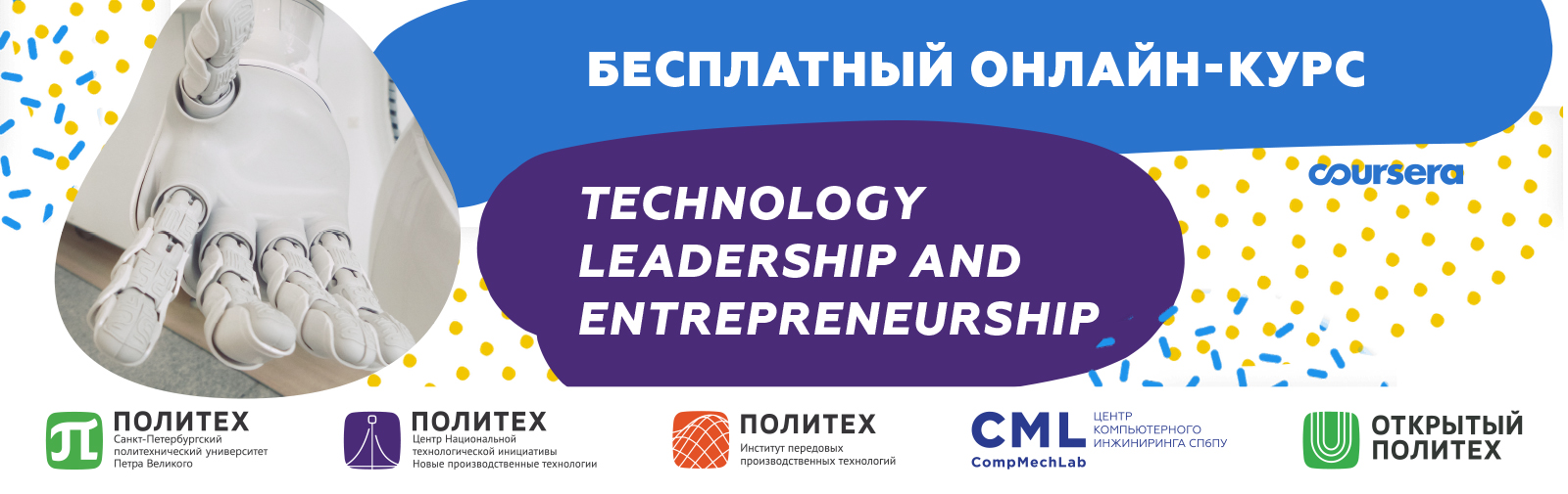 курс Technology Leadership and Entrepreneurship