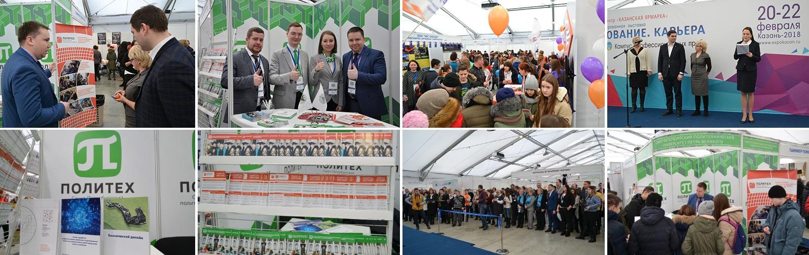 «Образование. Карьера» в Казани